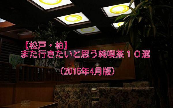 【松戸・柏】また行きたいと思う純喫茶10選