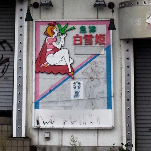 魚津・白雪姫・ポパイ3