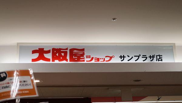 魚津・大坂屋ショップ サンプラザ店1