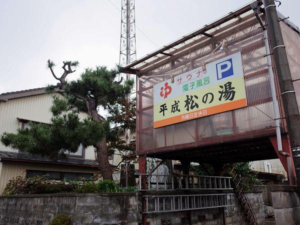 魚津・平成松の湯