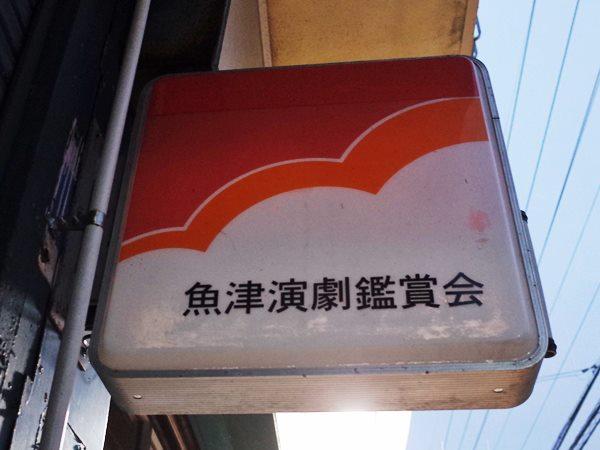 魚津中央通り商店街2