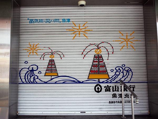 魚津中央通り商店街6