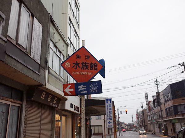 魚津中央通り商店街8