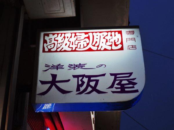 魚津中央通り商店街1