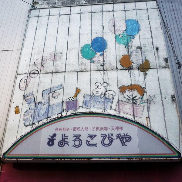 魚津銀座商店街5