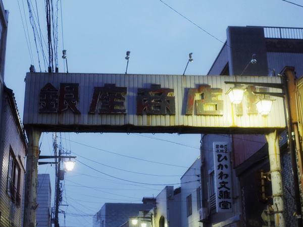 魚津銀座商店街2