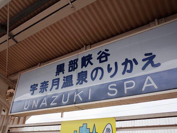 魚津駅ホーム2