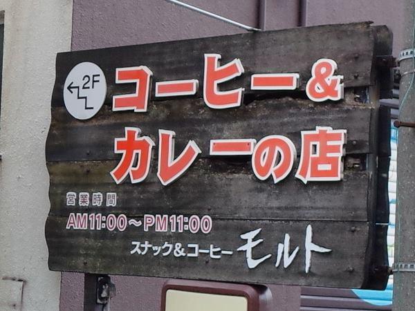 魚津・モルト3