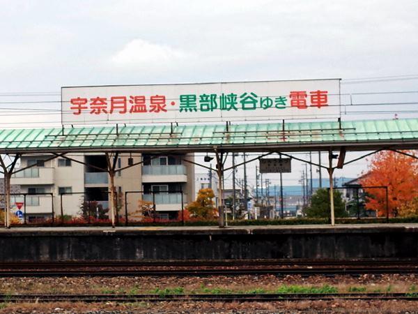 魚津駅ホーム1