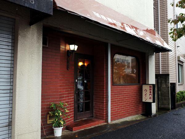 新高円寺・ウイン1