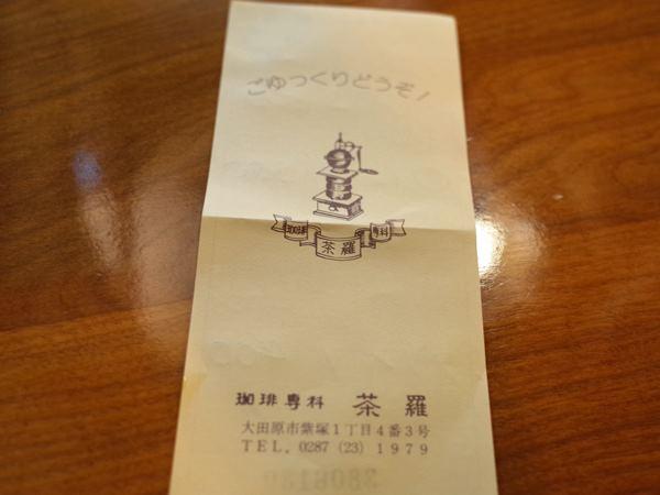 西那須野・茶羅15