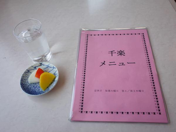 沼津・千楽10