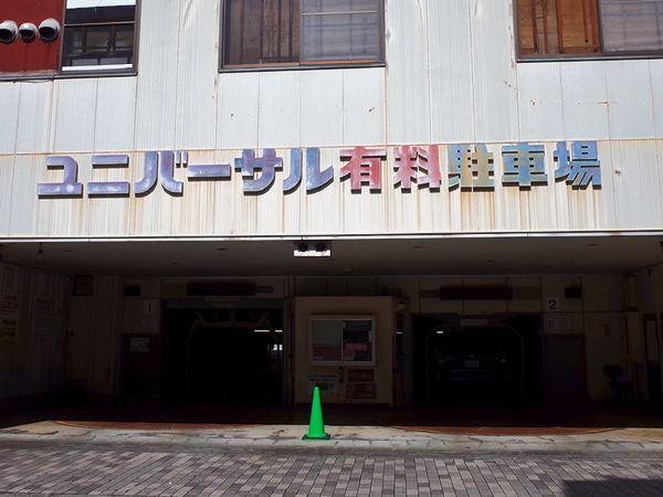 沼津・新仲見世商店街・ユニバーサルビル10