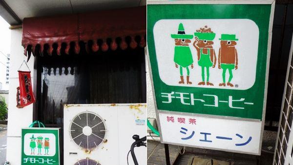 沼津・純喫茶シェーン4