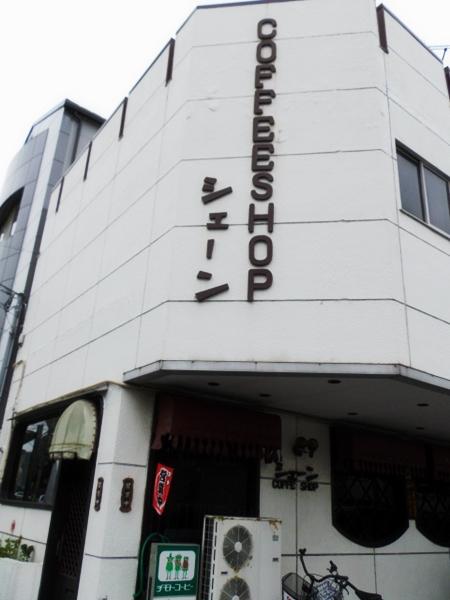 沼津・純喫茶シェーン2