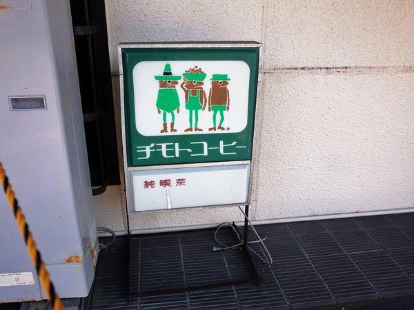 沼津・純喫茶シェーン10