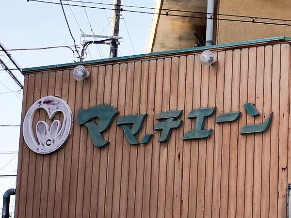 沼津・下小路2