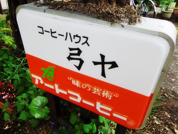 沼津・弓ヤ2