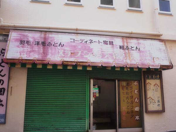 沼津アーケード名店街13