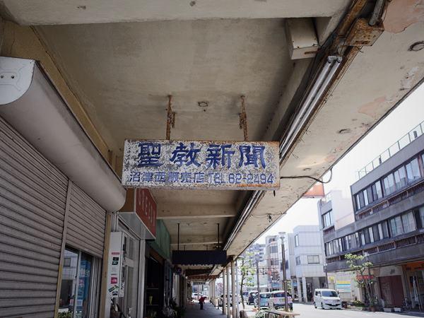 沼津アーケード名店街15