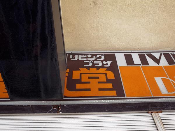 沼津アーケード名店街16