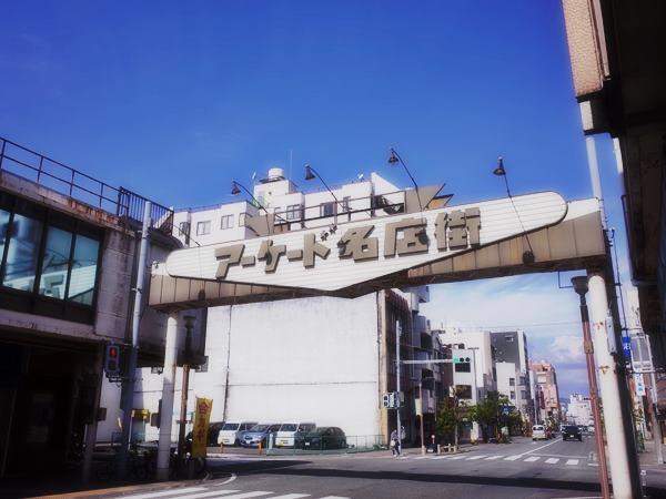 沼津アーケード名店街1
