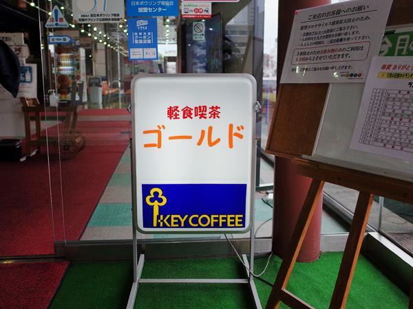 富山地鉄ゴールデンボウル・喫茶ゴールド4