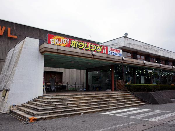 富山地鉄ゴールデンボウル・喫茶ゴールド2