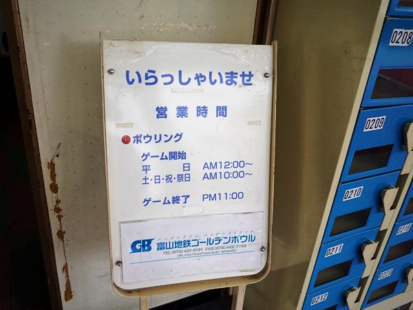 富山地鉄ゴールデンボウル・喫茶ゴールド22