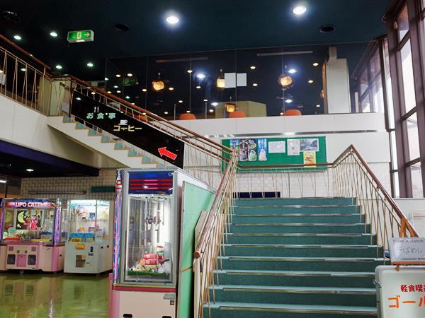 富山地鉄ゴールデンボウル・喫茶ゴールド21