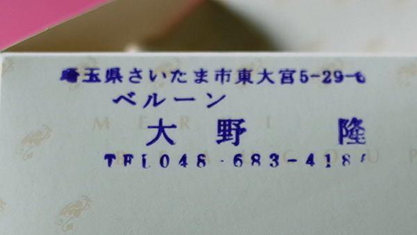 東大宮・自家製洋菓子ベルーン9