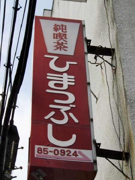東大宮・ひまつぶし5