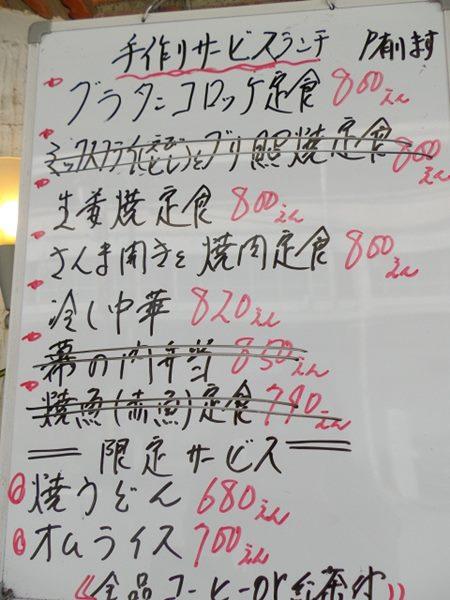 東大宮・ひまつぶし7