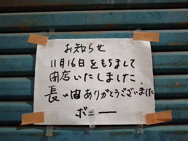 高円寺・ボニー・閉店