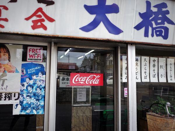 成田・滑河・大橋屋食堂2