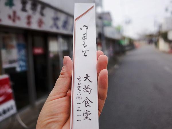 成田・滑河・大橋屋食堂17