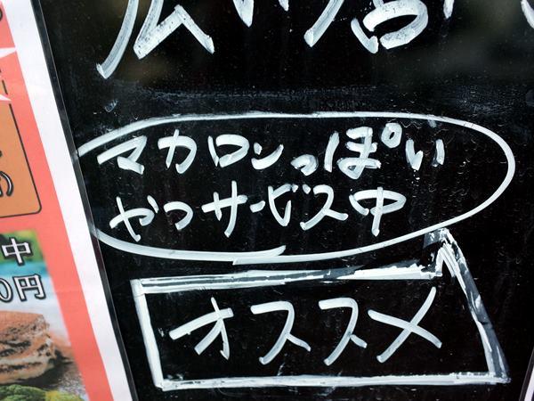 京成佐倉・マウンテン5