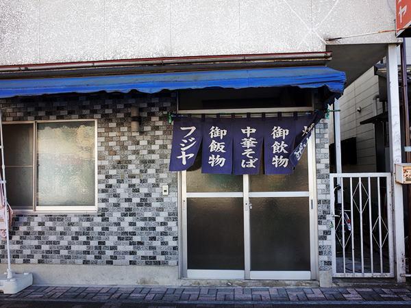 新栃木・フジヤ食堂1