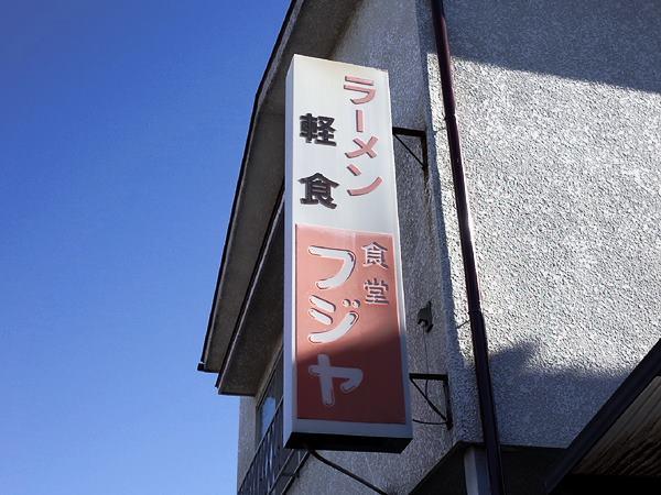 新栃木・フジヤ食堂2