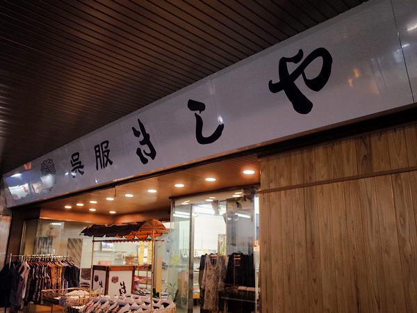 栃木銀座通り商店会8