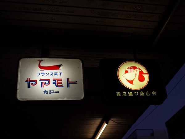 栃木銀座通り商店会5