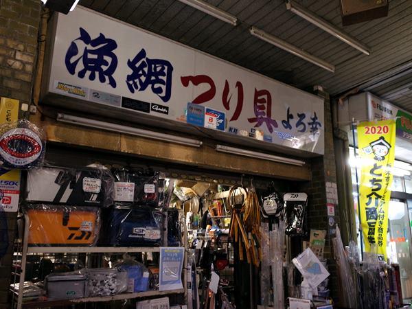 栃木銀座通り商店会7