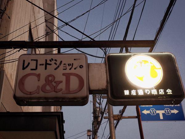 栃木銀座通り商店会6