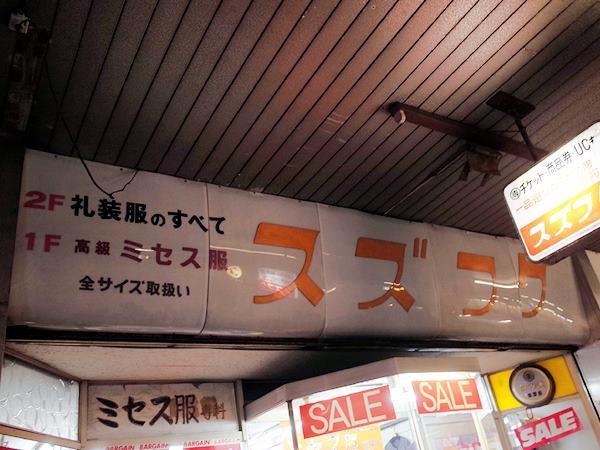 栃木銀座通り商店会11