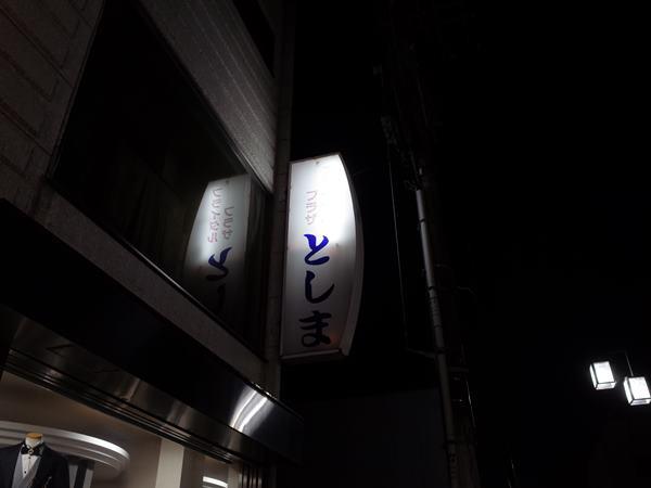 栃木・ミツワ通り共栄会17