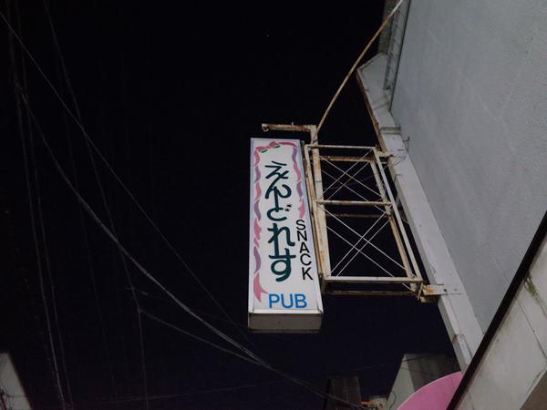 栃木・ミツワ通り共栄会19