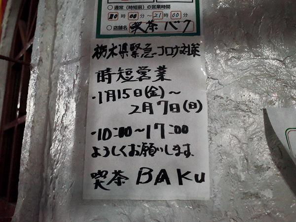 栃木・ミツワ通り共栄会9