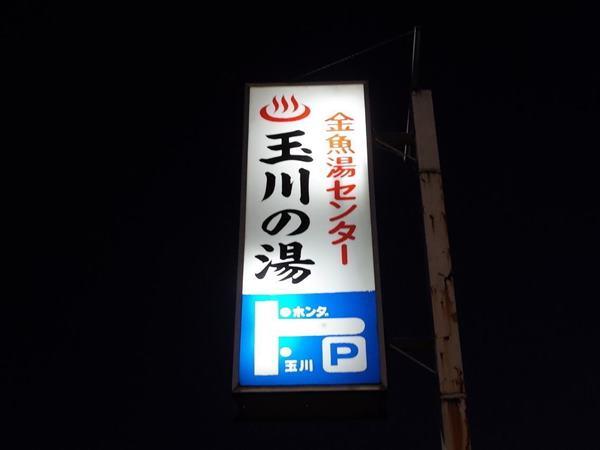 栃木・ミツワ通り共栄会4