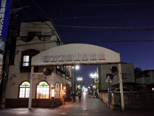 栃木・ミツワ通り共栄会10