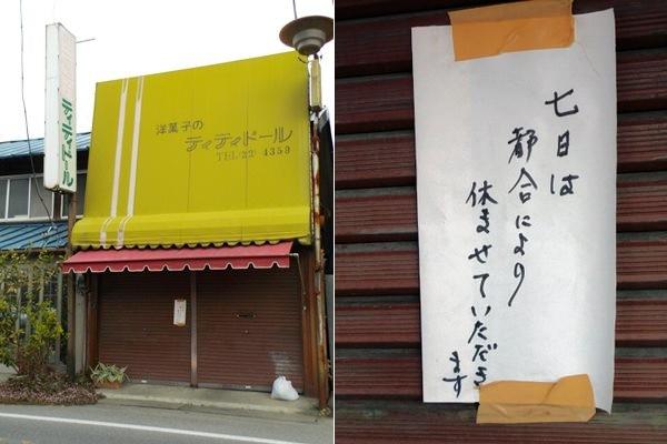 栃木・新栃木の純喫茶6・ティティドール